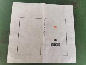 《吴昌硕自用印集》~自用印谱散页14