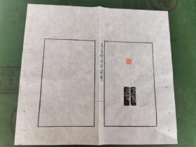 《吴昌硕自用印集》~自用印谱散页15