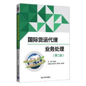 国际货运代理业务处理(第二版)
