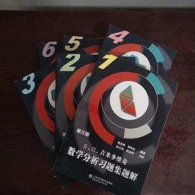 吉米多维奇数学分析习题集题解(全六册)