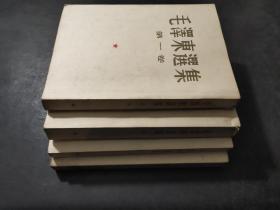 毛泽东选集  第1-4卷 大32开  竖版繁体字