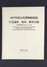 1877年版大英博物馆馆藏中文刻本、写本、绘本目录 精装.