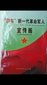 """""""四有""""新一代革命军人宣传画"""
