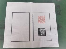 """陈仲芳-""""西泠五老""""之《无闲室印存》印谱散页1"""
