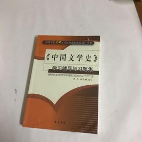 《中国文学史》学习辅导与习题集)未拆封