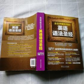 全世界都在用的英语语法圣经 正版现货
