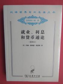 就业、利息和货币通论 : 重译本  汉译世界学术名著丛书 分科本 经济 未开封 品相好