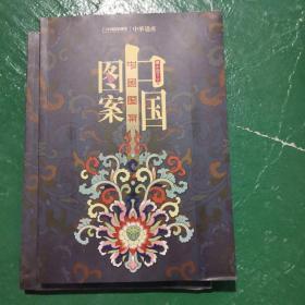 中华遗产 最中国文化五  中国图案