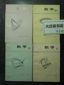 数学 日本高中数学 1 2A 2B 3 Ⅰ ⅡA ⅡB Ⅲ 共4本(50177)