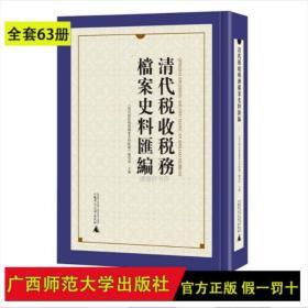 清代税收税务档案史料汇编影印精装