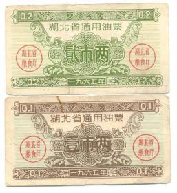 湖北省1965年通用0.1,0.2斤油票