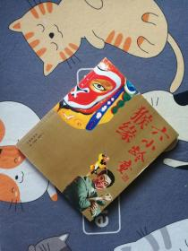 六小龄童 猴缘(86版 西游记电视剧主演 闫怀礼,迟重瑞,六小龄童,签名)2004年
