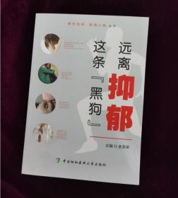 """【正版图书现货】远离抑郁这条""""黑狗"""""""