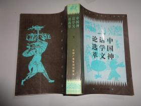 中国神话学文论选萃【下册】