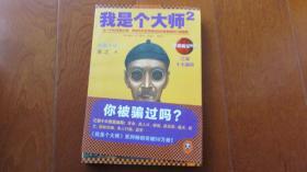 我是个大师2:江湖十大骗局