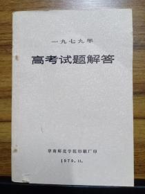 1979年高考试题解答 (语、数、英、政治、历史、物理、化学、历史、地理)