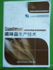 高等职业教育项目课程教材:调味品生产技术