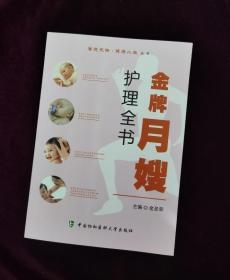 【正版图书现货】金牌月嫂护理全书