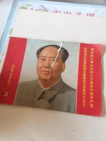 河北工农兵画刊 有损    50件以内商品收取一次运费