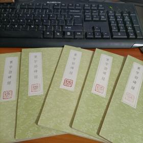 寰宇访碑录 一二三四五 中华书局 有印章印