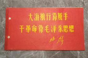 文革时期 长春市战备人防图册(大海航行靠舵手 干革命靠毛泽东思想 林彪)