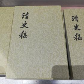 清史稿(全1一48册)原箱    定价1680元