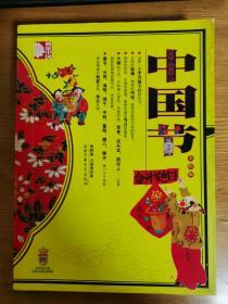 中国节: 美绘版
