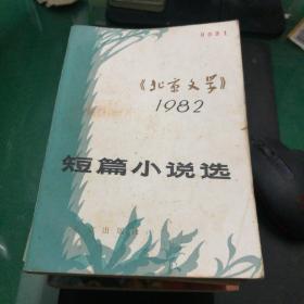 《北京文学》1982短篇小说选北京出版社32开304页
