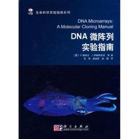 生命科学实验指南系列:DNA微阵列实验指南