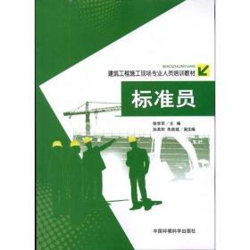 建筑工程施工现场专业人员培训教材:标准员