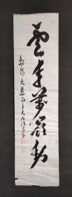 日本回流字画手绘书法图软片D2383