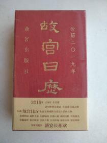 故宫日历(2019年)(全新未拆封)