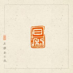 白文  吉语印  篆刻  闲章,印文:日利