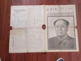 北京日报:1976年9月10日(1-4版全)周边有点破裂,缺肉不缺字,有3处缺肉,缺字。一折痕,折痕处长撕裂,见图