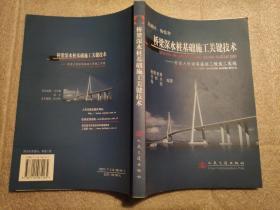 桥梁深水桩基础施工关键技术:苏通大桥南塔基础工程施工实践
