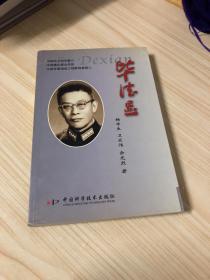 毕德显:中国电子科学泰斗 中国雷达事业先驱 中国军事通信工程教育奠基人