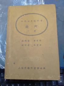 现代初中教科书 《几何》 下册(民国14年初版)(私藏品较好