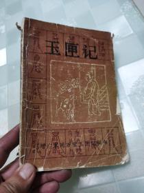 玉匣记  (增广家用万宝玉匣记)