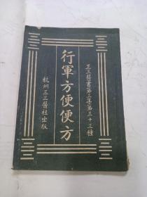 《行军方便便方序》民国 杭州三三医社出版