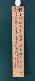 日本回流字画  色纸  短册   2150