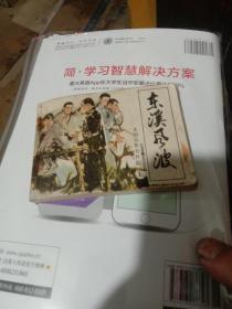 连环画:东溪风波