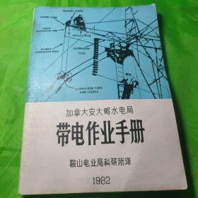 带电作业手册(加拿大)