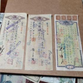 民国时期 支票 抗日空军英雄 张鸿藻 支票 货号164