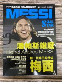 新一代球王的传说:梅西