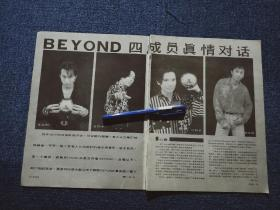 BEYOND乐队(3页4面)