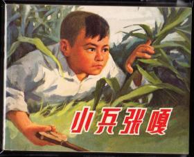 小兵张嘎--上美版精品文革连环画 一印品好