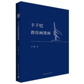 全新正版现货 丰子恺教你画漫画 丰子恺 中国青年出版社 9787515347516艺术 绘画 技法教程书籍图书