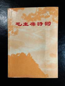 毛主席诗词 1968 同济大学版