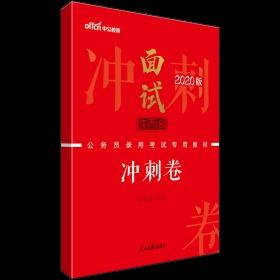 中公版·2016陕西省公务员录用考试专用教材:面试冲刺卷