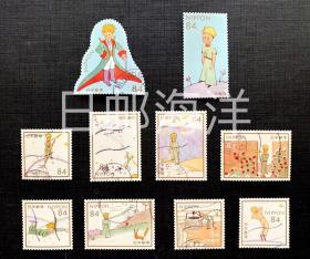 日本信销邮票 小王子 10枚全